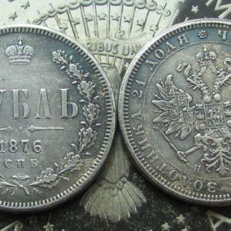 1 Рубль 1876 Россия СПБ НІ