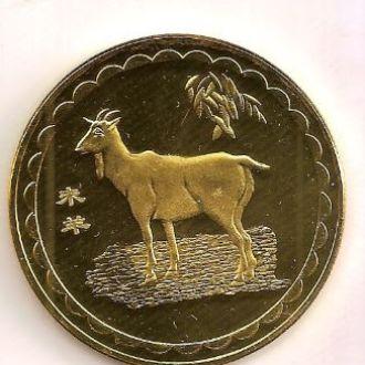 Монета Китайский Гороскоп Год Козы (Коза)