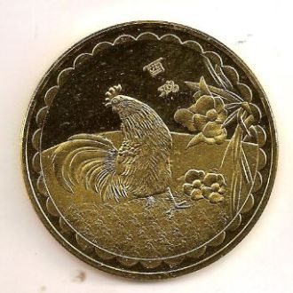 Монета Китайский Гороскоп Год Петуха (Петух)