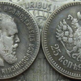 25 Копеек 1892 Россия