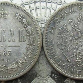 1 Рубль 1883 Россия СПБ АГ