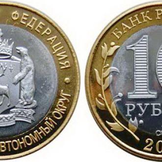 10 Рублей Ямало Ненецкий Округ 2010 Россия
