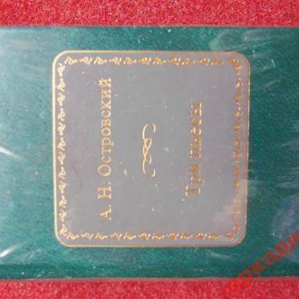 миниатюрные книги-Островский-три пьесы-43х61мм