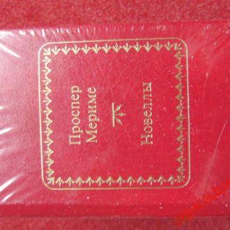 миниатюрные книгиПроспер Мериме-Новеллы-43х61мм
