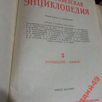 Малая советская энциклопедия-том 3