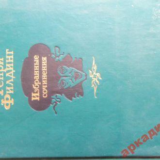 Генри Филдинг-избранные сочинения-1989г-686стр (5)