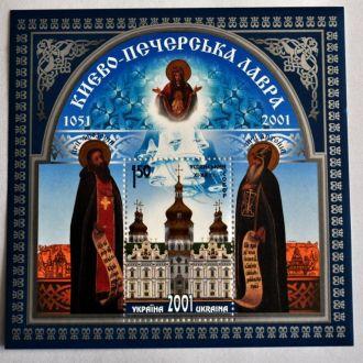 Україна, 2001 р. Києво-Печерська лавра