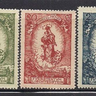 ЛИХТЕНШТЕЙН 1920 ПОЛНАЯ СЕРИЯ MLH 9 ЕВРО