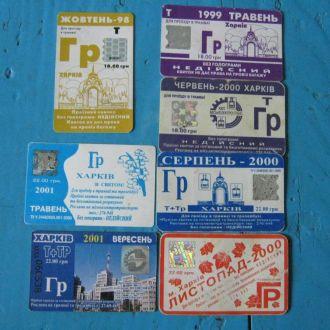 Проездные билеты на месяц Харьков 1998-2001г- 7шт.