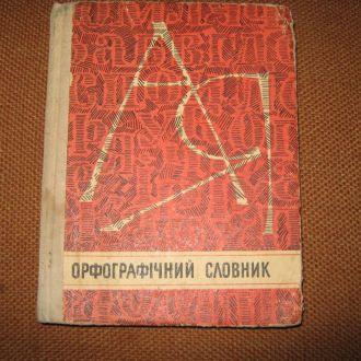 І.М. Кириченко. Орфографічний словник