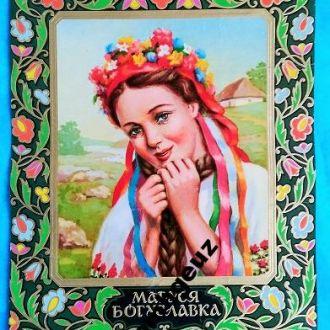 Маруся Богуславка. Шевченко. плакат 1964 р