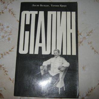 Ласло Белади, Тамаш Краус. Сталин.