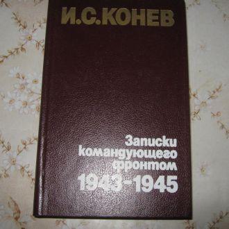 И.С.Конев. Записки командующего фронтом 1943-1945