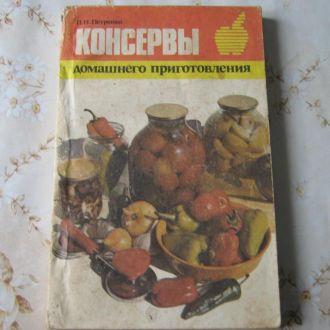 П.И.Петренко. Консервы домашнего приготовления.