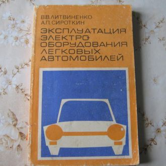 Эксплуатация электрооборудования легковых автомоб.