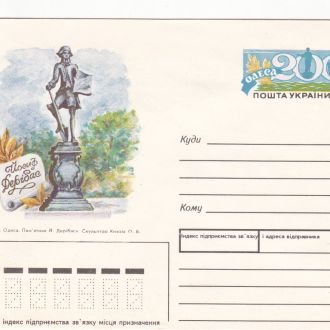 Города. Одесса. конверт