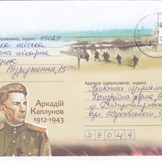 Герои войны. Аркадий Каплунов