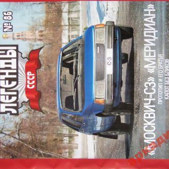 автолегенды -журналы №86 москвич-сз меридиан