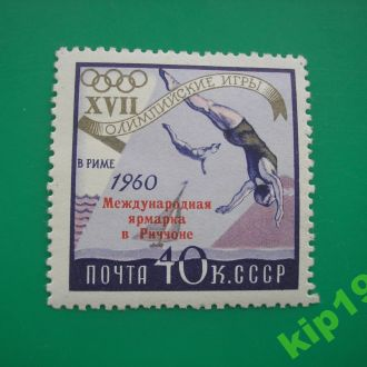 СССР 1960 Ярмарка в Риччоне  MNH