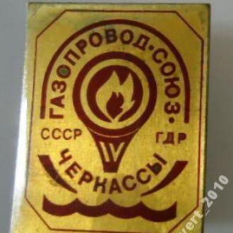 значок Газопровод Союз СССР ГДР Черкассы газ