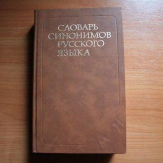 З. Александрова - Словарь Синонимов Русского Языка
