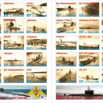 Подводные лодки России.Не официальный выпуск.