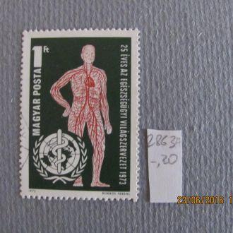венгрия воз 1973 гаш