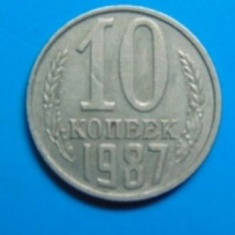 СССР 10 копеек 1987 г.
