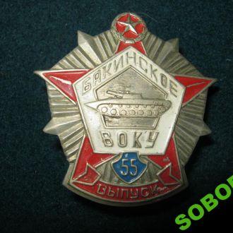 55 выпуск Бакинское ВОКУ