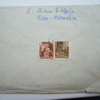 1943 г конверт с  штемпелем Венгрия