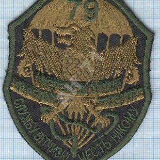 Шеврон Нашивка  ВДВ Украины Аэромобильные войска Десант Спецназ 79 полк ЗСУ.