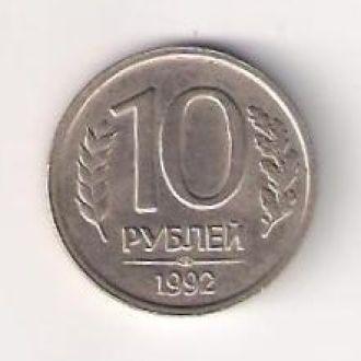 10 рублей 1992