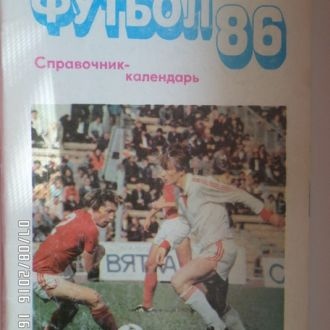 справочник Футбол 1986 г. Московская правда