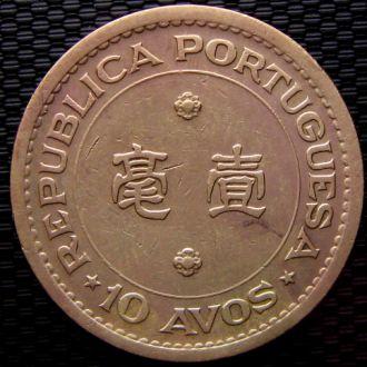 Португальское Макао 10 авос 1967 год