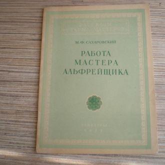Сахаровский М.  Работа мастера-альфрейщика.