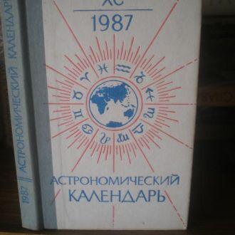 Астрономический календарь 1987 год