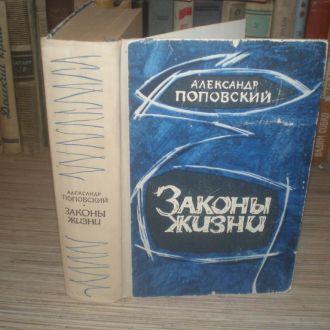 Поповский А. Законы жизни. нт