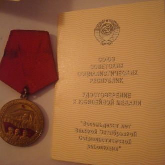 Медаль 80 лет Революции Умалатова