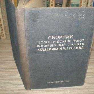 Сборник геологических работ. & акад Губкин