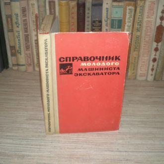 Ланцбург Справочник молодого машиниста экскаватора