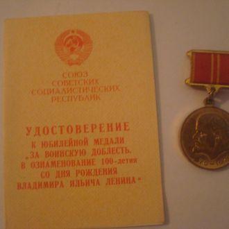 Медаль За Воинскую доблесть с доком
