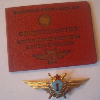 Знак Военный летчик 1 класс с доком