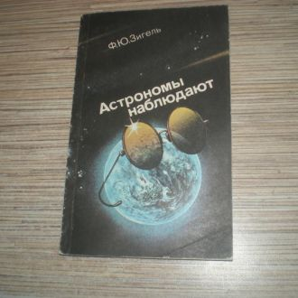 Зигель Ф.Ю. Астрономы наблюдают. нт