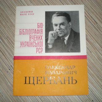 Академик Щербань. Автограф на книге. нт