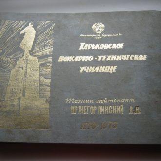 альбом окончание пожарной тех училища