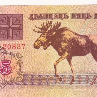 БЕЛАРУСЬ  25 рублей 1992 года,  UNC