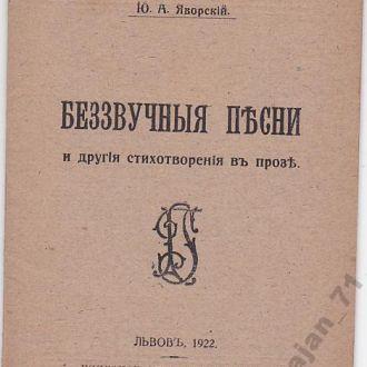 Ю.А.Яворский. Беззвучные песни ... Львов, 1922г.