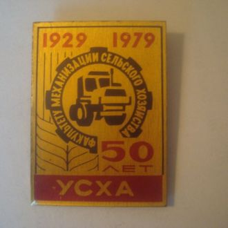 Знак 50 лет факультету УСХА