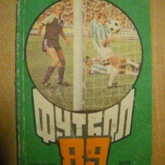 справочник Футбол 1989 г Киев