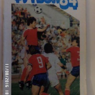 справочник Футбол 1984 г  Московская правда 1-й кр